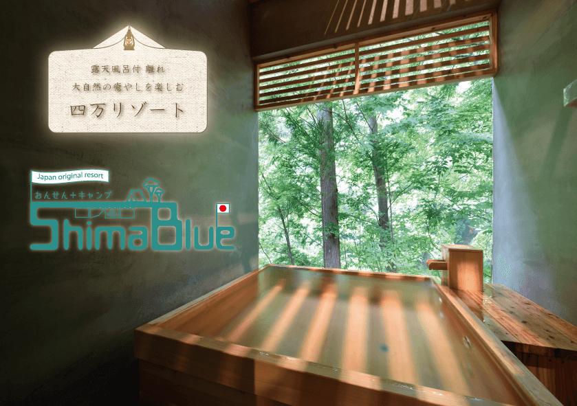 おんせんキャンプShima Blue メイプルホワイト