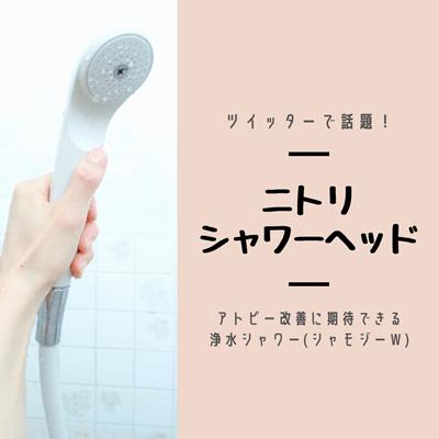 アトピー ニトリ シャワー ヘッド