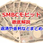 SMBCモビットについての調査結果!返済や金利などまとめ