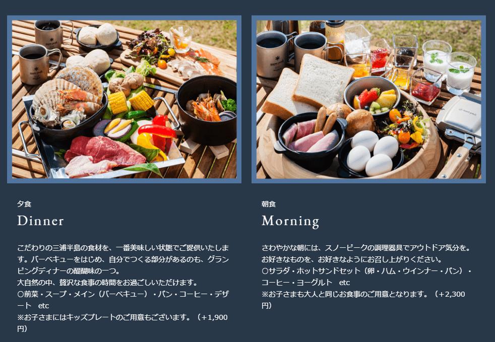 スノーピークグランピング京急観音崎
