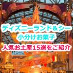 ディズニーランド&シーの人気なお土産!小分けお菓子に特化のおすすめ厳選15選