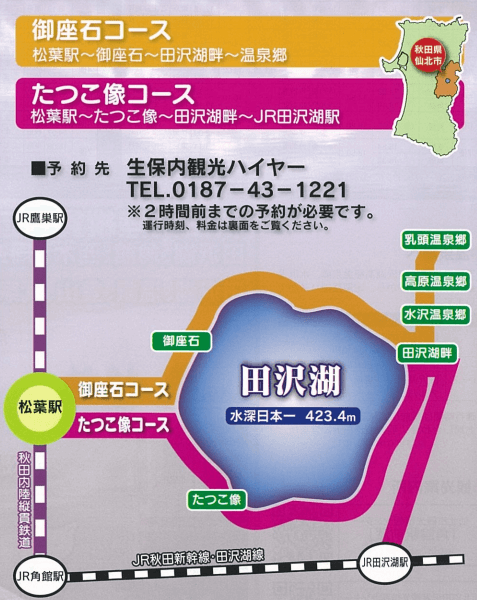 田沢湖 周遊タクシー