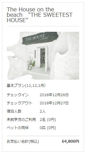 THE HOUSE オンザビーチ 料金