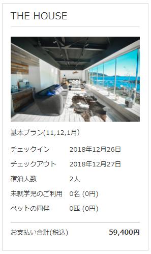 THE HOUSE 料金
