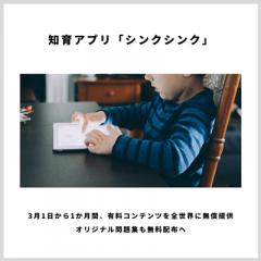 知育アプリ「シンクシンク」が3月1日から1か月間、有料コンテンツを全世界に無償提供!臨時休校のお子様へ