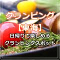 グランピング【東海】日帰りできるオススメグランピングスポット!