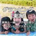 グランピング【東海】家族と一緒にグランピングしよう!子供が大興奮するおすすめグランピング