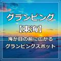 グランピング【東海】海が見える!遊べる!海が目の前に広がるオススメグランピングスポット!