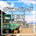 グランピング【東海】電車で行ける!駅から無料送迎があるグランピングスポット!