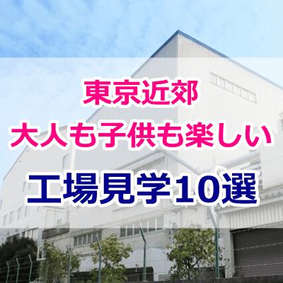 東京近郊の大人も子供も楽しめるおすすめ工場見学10選【10月8日追記】