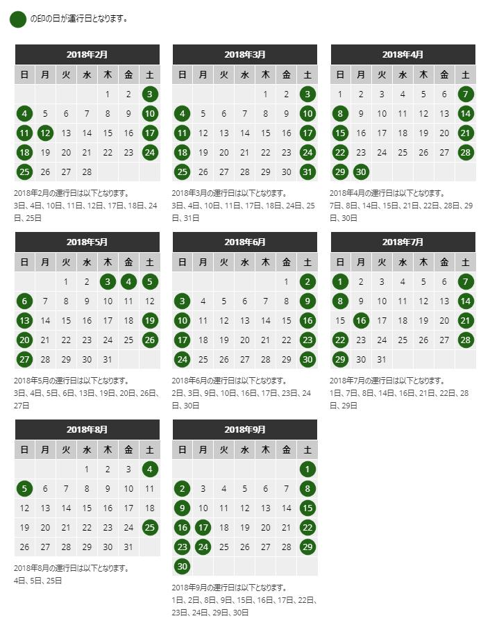 とれいゆつばさ 運行カレンダー