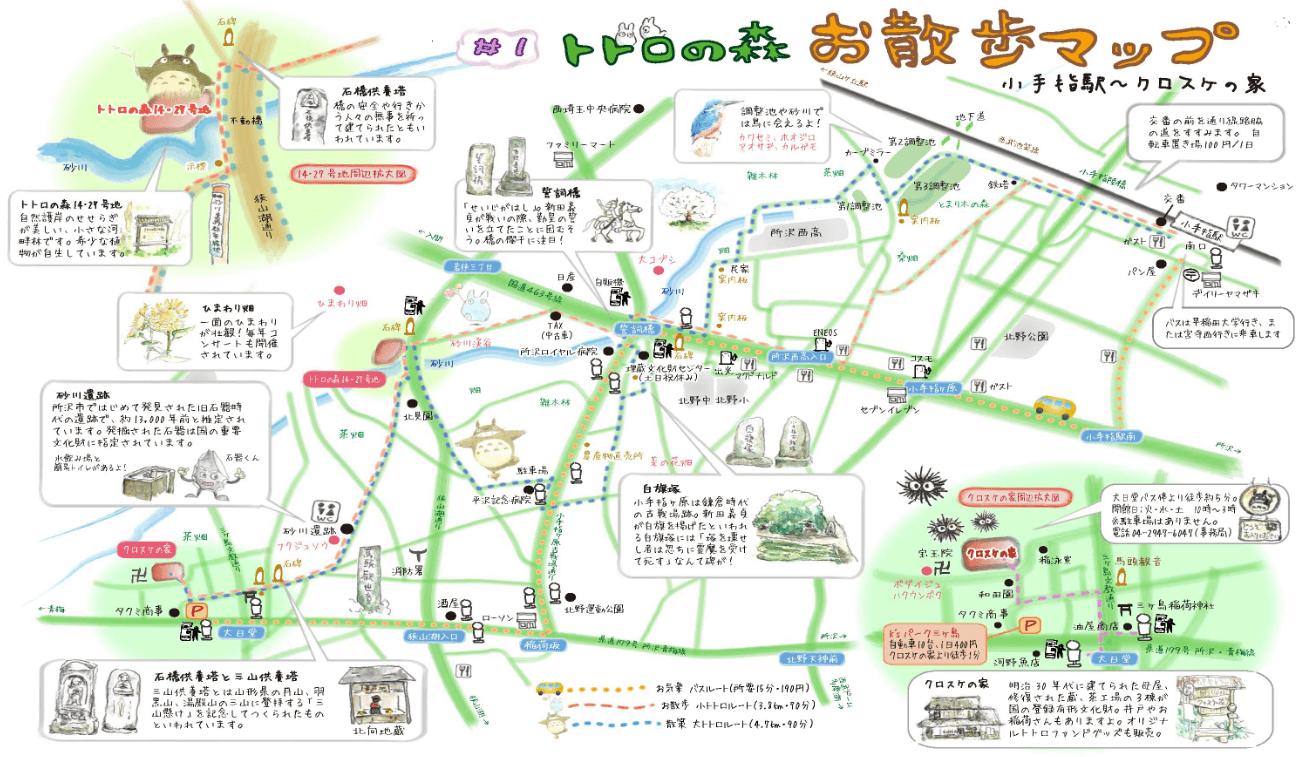 トトロの森 お散歩マップ
