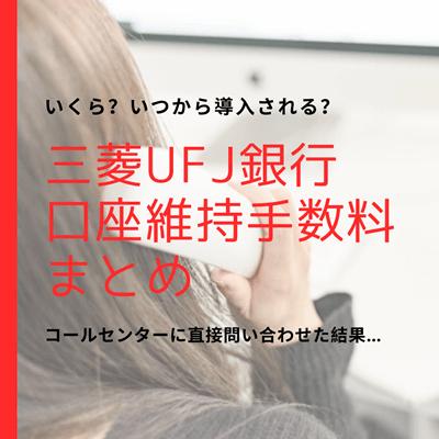 三菱 ufj 銀行 eco 通帳