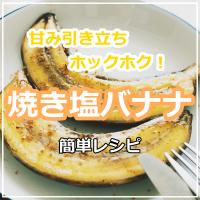 焼き塩バナナ