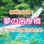 静岡の秘境・寸又峡「夢の吊り橋」の絶景が話題!アクセスや魅力まとめ