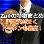 ザイフ(Zaif)は手数料が圧倒的にお得!扱うトークンも豊富で選ぶ価値あり